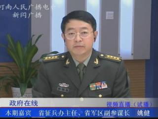 省征兵办主任省军区副参谋长姚健谈征兵