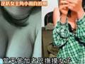 火车性爱派对1女18男被控妨害罪 女主角现身