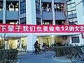 清华大学女生宿舍楼条幅霸气外露女生节