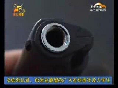 小伙网上招聘同伙欲持枪打劫金店 未行动先被捕