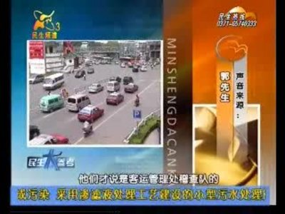 """郑州""""钓鱼执法""""现象大盘点 多数出租车司机被钓"""