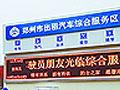 郑州首座出租车综合服务区启用