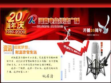 河南电台经济广播成立20周年