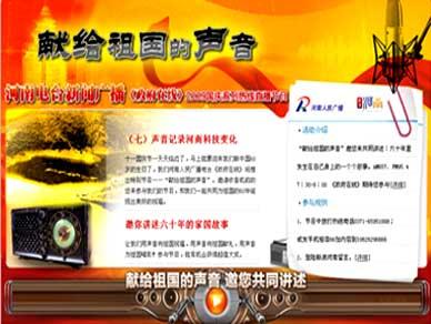 河南电台新闻广播《献给祖国的声音》