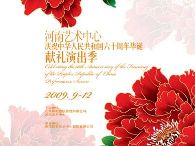 河南艺术中心庆祝新中国60周年华诞献礼演出季