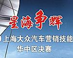 """上海大众""""星海争辉""""大赛"""