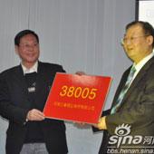 河南三睿酒业捐款38005元