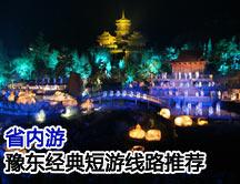 玩转河南 寻觅豫东小城经典文化及美食