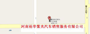 河南裕华紫光汽车销售有限公司