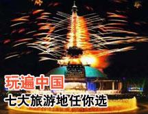 玩遍中国 7大世界闻名景点任你选