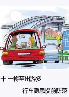长假将至出游增多 行车隐患提前防范