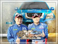 2010年卢宁军和江耀桓迎战DAKAR