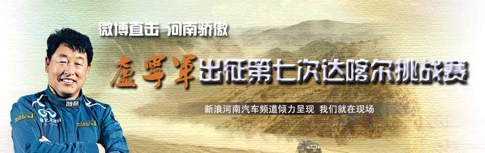 卢宁军第七次再战达喀尔 预祝车王2011马到功成