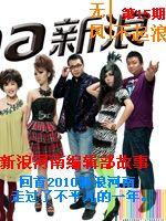 2010新浪河南编辑部故事