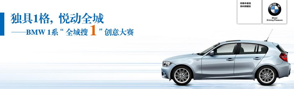 "BMW1系""全城搜1""创意大赛"