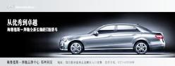 奔驰E300L时尚型尊贵版正式上市