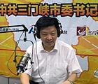 新浪河南专访三门峡市委书记杨树平
