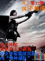 美女体验郑州真人CS战场