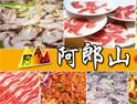 阿郎山自助烤肉