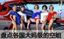 揭秘国外大妈级的空姐什么样
