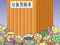 http://henan.sina.com.cn/edu/zigekaoshi/2012-07-23/206-35284.html