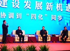 """论坛二:中原经济区建设发展新机遇从""""三化""""协调到""""四化""""同步"""