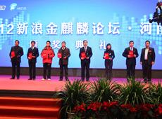 2012新浪金麒麟河南论坛暨年度财经风云榜颁奖仪式
