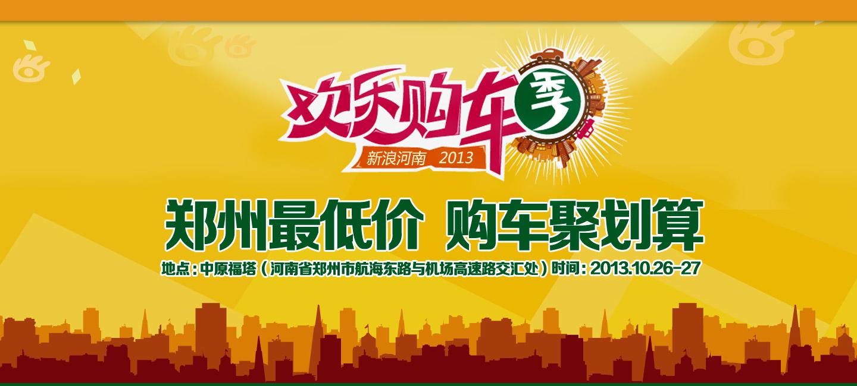 2013郑州欢乐购车季