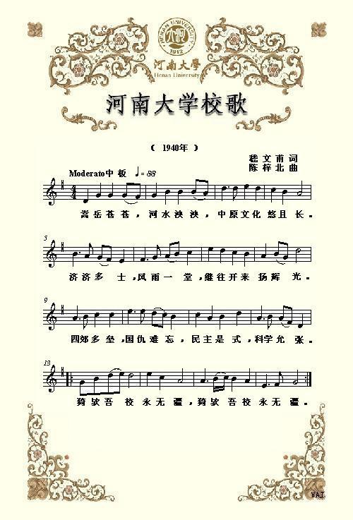 临县二中校歌谱子
