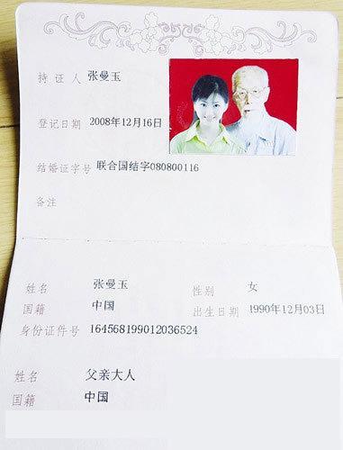 """50元可办""""阴间结婚证"""""""