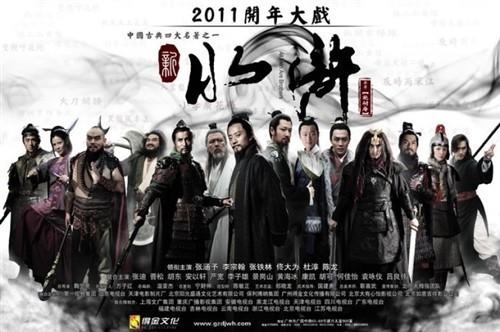 【水浒传 2003、2011两版】[43集全+86集全][国语中字][DVD-RMVB]