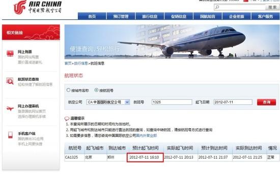 中国国际航空公司航班晚点 本应11日12时起飞