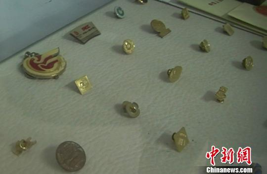 张天福收藏的保险业徽章