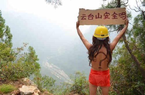 美女游客赤裸上身举牌 质疑云台山景区安全