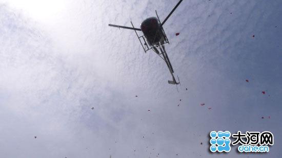 动用直升机洒鲜花