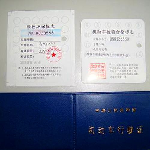 购车后注意事项及证件证书确认 郑州车市