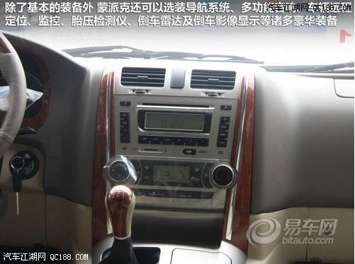 实用的商务座驾 实拍2012款福田蒙派克