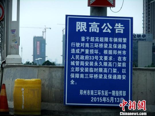 """官方""""限高公告""""。 吴扬 摄"""