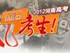 2012河南高考