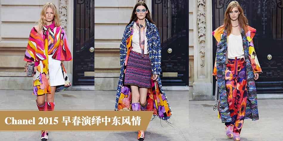 Chanel2015早春演绎中东风情