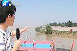 黄河进入汛期 河南严阵以待