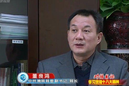 专访滑县县委副书记、县长董良鸿