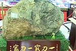 翡翠石标价10亿