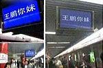 北京地铁5号线所有电视屏显示王鹏你妹