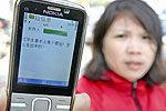 600多学生家长收侮辱短信 校方称软件问题