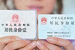 第一代居民身份证2013年起正式停用