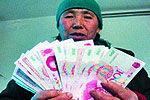 果农收18张假钞