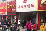 新闻联播头条报郑州全城吃面支持患癌老板