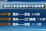 连霍高速双向断行 郑州车站开临客疏客流