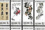 中国书法山水画首次载入美国邮票